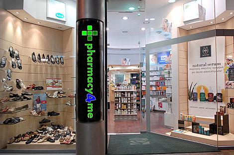 Το κατάστημά μας